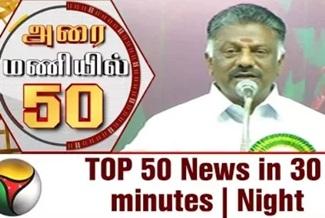Top 50 News in 30 Minutes | Night 12-11-2017 Puthiya Thalaimurai Tv