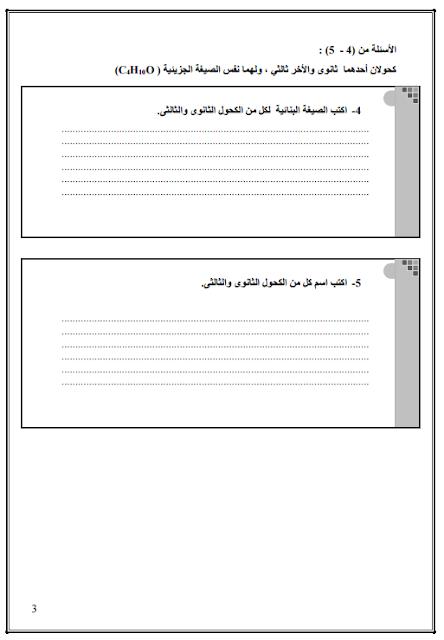 صورة لنموذج النظام الجديد لامتحانات الثانوية 2017 البوكليت ، وكيفية عرض نماذج الاسئلة للطلاب