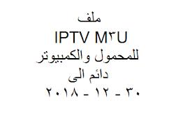ملف IPTV M3U  للمحمول والكمبيوتر دائم الى 30 - 12 - 2018