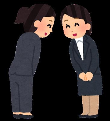 お辞儀をし合うビジネスマンのイラスト(女性)