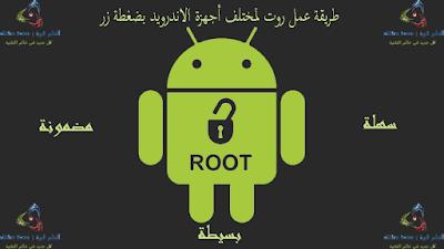 طريقة عمل [Root] لجميع اجهزة الاندرويد | باستخدام الكمبيوتر أو بدون استخدامه