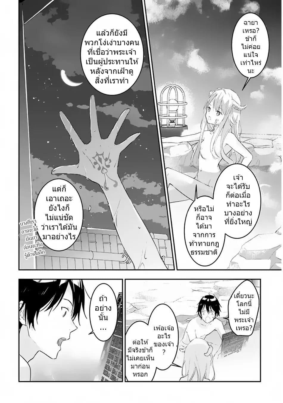 Maou ni Natte node Dungeon Tsukutte จู่ๆก็ได้เป็นจอมมารแล้วไปสร้างดันเจี้ยนกับสาวที่ต่างโลก ตอนที่ 11.2