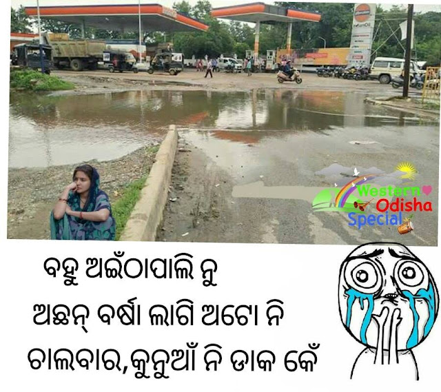 Kancha Sambalpuri Funny Images