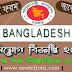 Bangladesh Bank Job circular 2019 । erecruitment.bb.org.bd