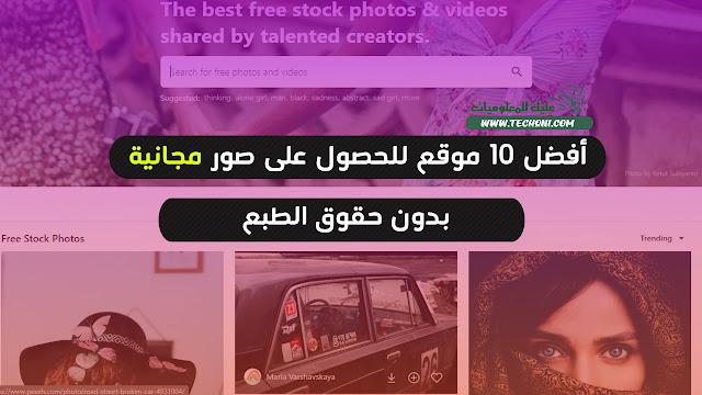 أفضل 10 موقع للحصول على صور مجانية بدون حقوق الطبع