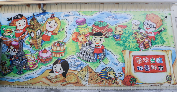 台中北屯統一超商7-11松豪門市,特別的小7,兩面可愛彩繪牆和環遊世界地球儀