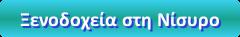 http://www.booking.com/region/gr/nisyros.el.html?aid=370440