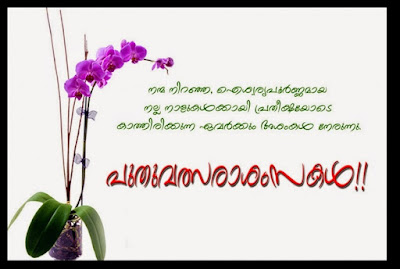 Malayalam New Year Images Quotes