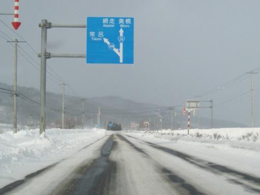 冬の北海道の旅 (41) 「地吹雪!」 - Bojan International