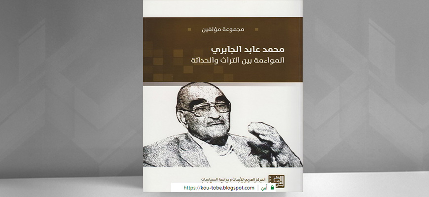 محمد عابد الجابري المواءمة بين التراث والحداثة Pdf