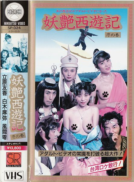 Journey To The West 1988