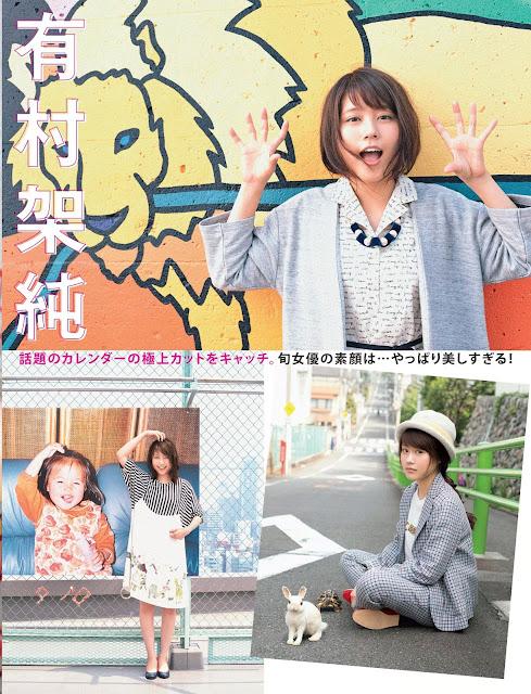 Arimura Kasumi 有村架純 Flash Dec 2015 Pics