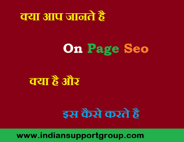 On page SEO tips 2018