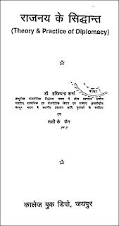 theory-and-practice-of-diplomacy-rajnaye-ke-sidhanth-hindi-pdf