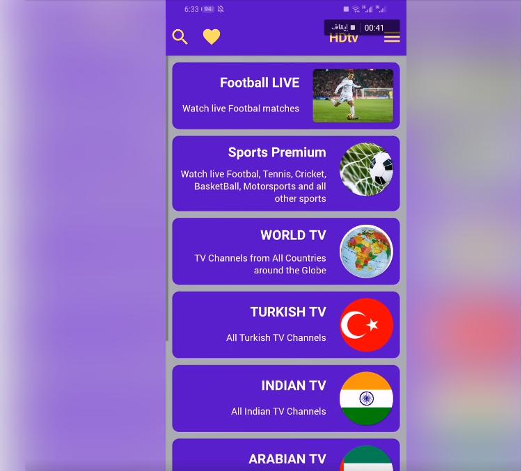 تحميل تطبيق HDtv لمشاهدة القنوات علي الاندرويد 2019