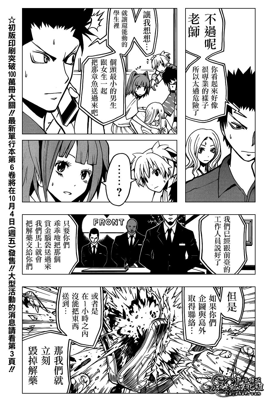 暗殺教室: 61話 - 第3页