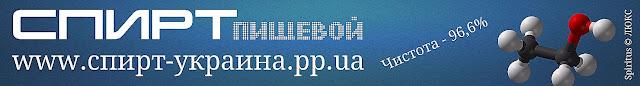 Пищевой Пшеничный Спирт Украина, 0961595554, 0500548724 Spiritus ЛЮКС