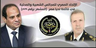 استقالة الأمين العام والمستشار القانوني للاتحاد المصري للمجالس الشعبية المحلية قائمة تحيا مصر