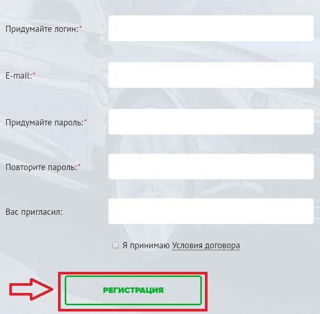 Регистрация TC Auto 2