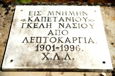 """ΕΥΑΓΕΛΛΟΣ ΝΙΚΟΛΑΪΔΗΣ: Ο """"καπετάνιος"""" της εθνικής αντίστασης στη Θεσπρωτία..."""