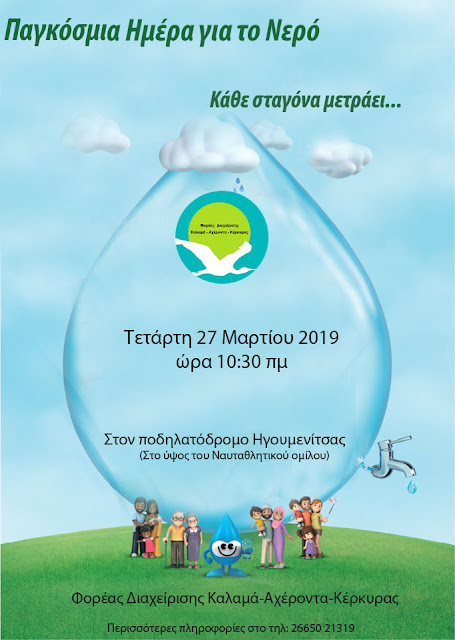 Ηγουμενίτσα: Παγκόσμια Ημέρα για το Νερό 2019