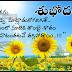 Good morning telugu sms  Beautiful telugu quotations