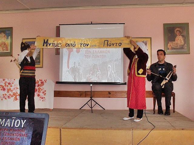 Εκδήλωση στο 1ο δημοτικό σχολείο στο Κιλκίς για τη Γενοκτονία των Ελλήνων του Πόντου