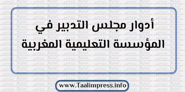 أدوار مجلس التدبير في المؤسسة التعليمية المغربية