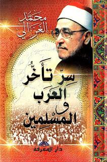 كتاب سر تأخر العرب والمسلمين  pdf لمحمد الغزالي