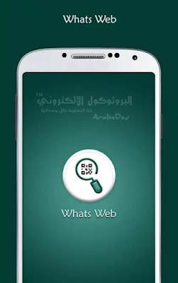 تحميل تطبيق whatsweb للاندرويد-التجسس على الواتس Whats Web apk 7.8