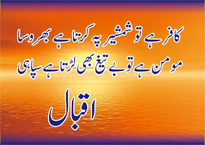 SILENT LOVER POETRY: Allama Iqbal Poetry, Allam Iqbal ...