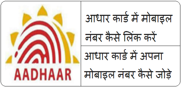 Aadhar card me mobile number kaise registered kare