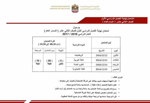 جدول امتحان نهاية الفصل الدراسي للصف الثاني عشر ( المسار المتقدم ) 2016-2017
