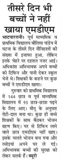 Basic Shiksha Latest News, Mid Dey Meal News, Tisare Din bhi Bachchon ne nahi khaya MDM