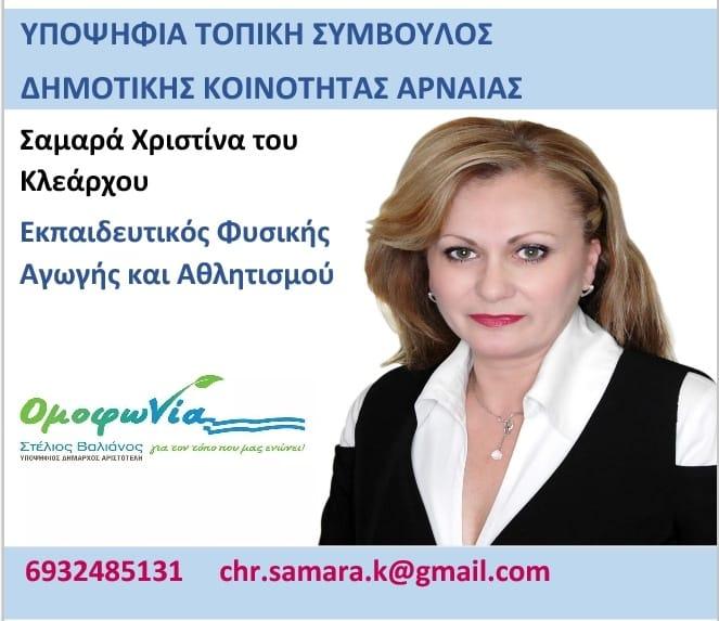 Υποψήφια Τοπική Σύμβουλος Δημοτικής Κοινότητας Αρναίας