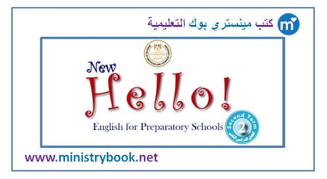كتاب اللغة الانجليزبة للصف الثانى الاعدادى ترم ثاني 2019