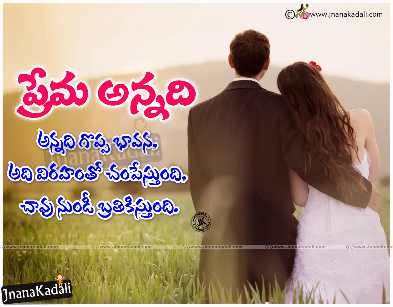 Heart Touching Love Sayings Quotations Messages Jnana I Love You Meaning