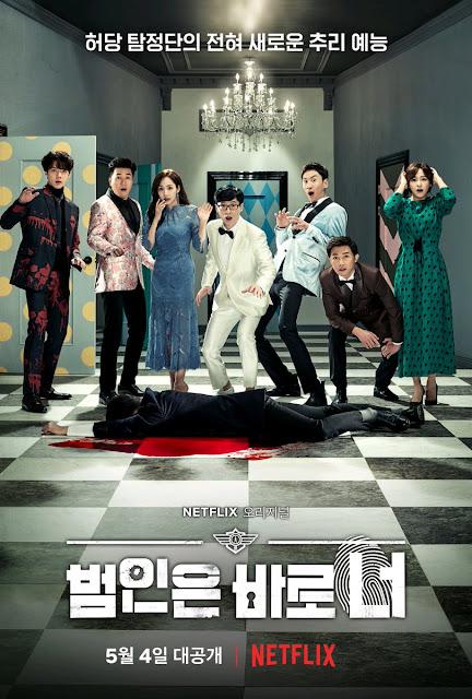 busted programa netflix kpop korean coreano