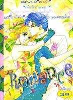 ขายการ์ตูนออนไลน์ Romance เล่ม 1
