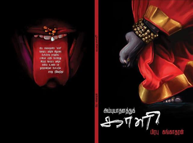 ஆட ஆரம்பிச்சிட்டா 'அம்புயாதனத்துக் காளி'  Kali