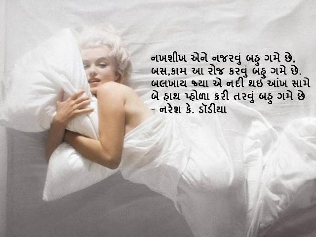 नखशीख एने नजरवुं बहु गमे छे, Gujarati Muktak By Naresh K. Dodia