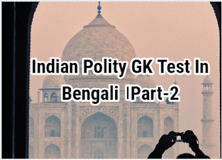 Indian Polity GK Test In Bengali ।Part-2
