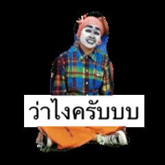 crazy by pu chatanai