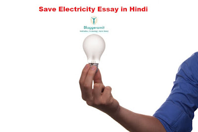 Save Electricity Essay in Hindi