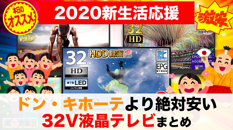 ドン・キホーテより絶対に安い32V液晶テレビまとめ【2020新生活応援】