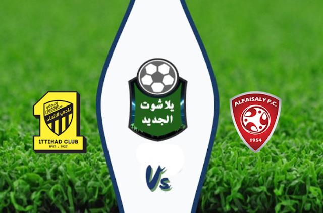 نتيجة مباراة الإتحاد والفيصلي اليوم الاربعاء 19 أغسطس 2020 الدوري السعودي