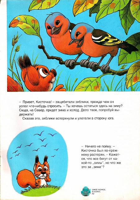 Книги для детей советские список. Финские книги СССР для детей. Уско Лаукканен Бельчонок кисточка 1981.