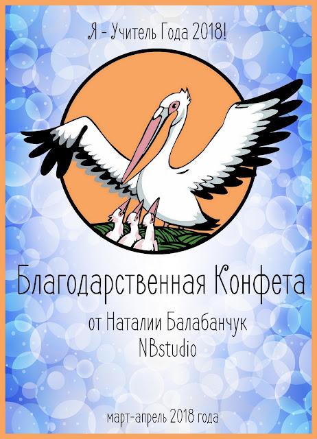 Конфетка от Наташи: