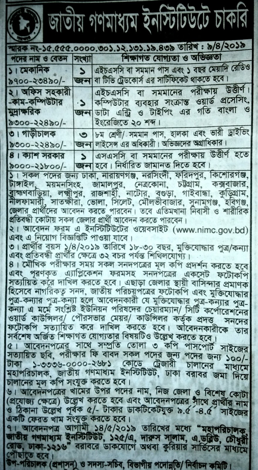 National Institute of Mass Media job circular 2019. জাতীয় গণমাধ্যম ইনস্টিটিউট নিয়োগ বিজ্ঞপ্তি ২০১৯
