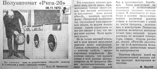 """Статья о полуавтоматической стиральной машинке """"Рига-20"""""""